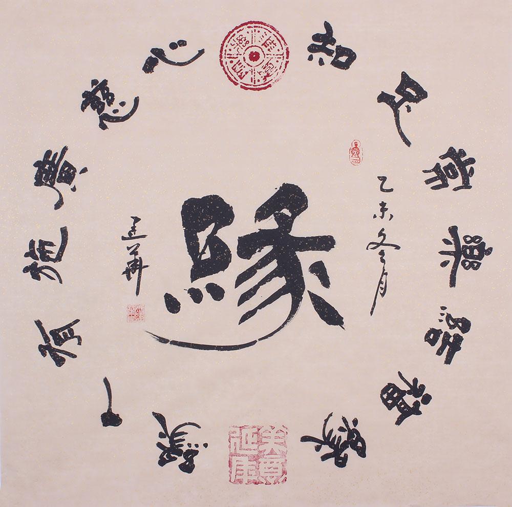 冯建华隶书体书法作品 四尺斗方 缘图片