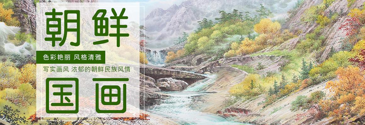 朝鲜画专题