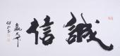 【已售】著名书画家何红四尺书法《诚信》