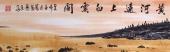 广西山水名家周翁弟八尺山水图《黄河远上白云间》