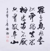 【询价】实力书法家吴浩书法作品《众鸟高飞尽》