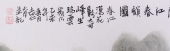 山东美协许志仁写意小六尺精品山水《清江春韵图》