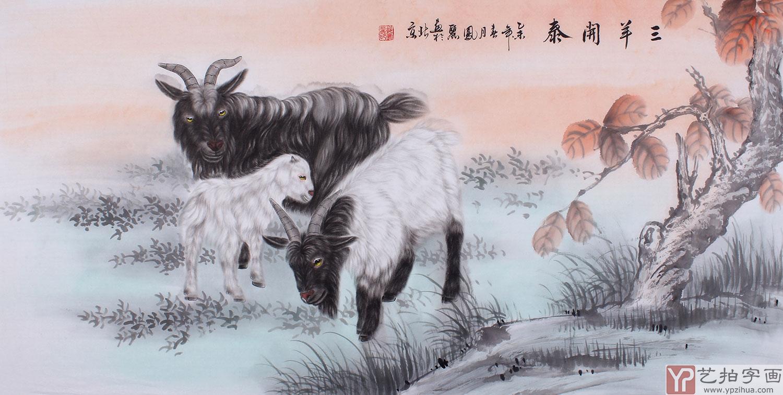 郭凤丽 四尺工笔动物画《三羊开泰》
