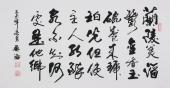 【已售】实力书法家吴浩书法作品《客中行》