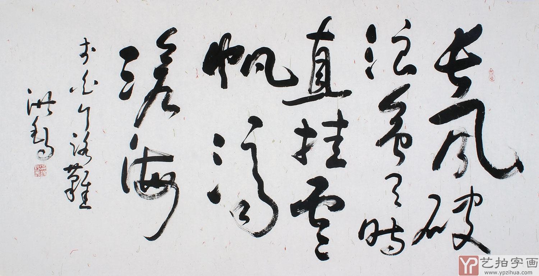 中国书法协会副主席王洪锡 四尺书法作品《长风破浪会有时》-笔底翰图片