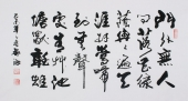 【询价】实力书法家吴浩书法作品《门外无人问落花》