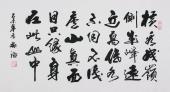 【已售】实力书法家吴浩书法作品《题西林壁》