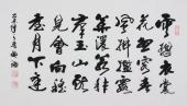 【询价】实力书法家吴浩书法作品《云想衣裳花想容》