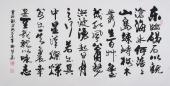 【已售】实力书法家吴浩四尺书法作品曹操词《观沧海》