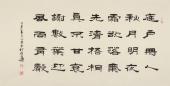 中国书协孙小平四尺隶书