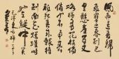 诗词书法 河北书协陈英善书法作品《毛泽东 咏梅》