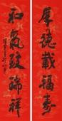 【已售】行书对联 书法家陈英善书法作品《厚德载福寿 和气致瑞祥》
