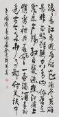 陈英善书法作品《三国演义开篇词》 四尺竖幅 行书书法