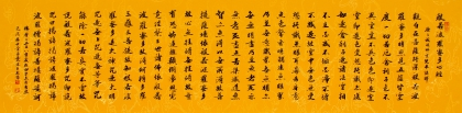【已售】袖珍书法创始人李孟尧 小楷体四尺对开《心经》