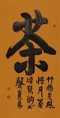 书法茶道 河北书协陈英善茶楼装饰书法作品