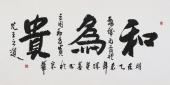 书法欣赏 河北书协陈英善行书作品《和为贵》
