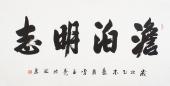 袖珍书法创始人李孟尧 四尺书法《淡泊明志》
