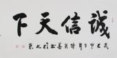 书法作品欣赏 河北书协陈英善四字书法《诚信天下》