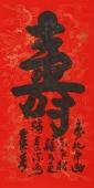 【已售】祝寿书法 河北书协陈英善书法作品《寿》