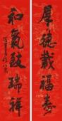 【已售】书法对联欣赏 河北书协陈英善书法作品《厚德载福寿 和气致瑞祥》