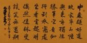 河北书协陈英善四尺横幅书法作品《中岁颇好道》