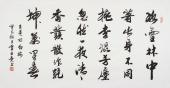 袖珍书法创始人李孟尧 四尺书法《冰雪林中著》