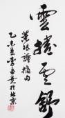 书画家协会常务理事李孟尧    小楷体四尺对开《宠辱不惊》