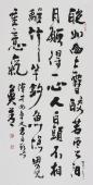 书法欣赏 河北书协陈英善竖幅书法《白头吟》