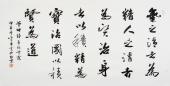 书画家协会常务理事李孟尧四尺书法《董仲舒 春秋繁露》