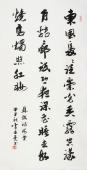 书画家协会常务理事李孟尧    四尺《东风袅袅泛崇光》