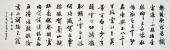 中国书画家协会常务理事李孟尧     小八尺《岳飞 满江红》