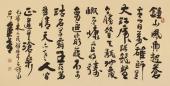 诗词书法 河北书协陈英善行书《人民解放军占领南京》