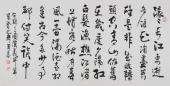 书法欣赏 河北书协陈英善行书作品《三国演义开篇词》