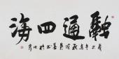 书法欣赏 河北书协陈英善行书作品《融通四海》