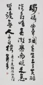 【已售】诗词书法 河北书协陈英善书法作品《独怜幽草涧边生》
