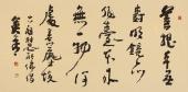 名言名句书法欣赏 河北书协陈英善书法作品《菩提本无树》