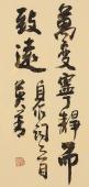陈英善四尺横幅书法作品《茫茫人海中为人何所求》