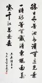 书画家协会常务理事李孟尧    小楷体四尺对开《朱熹 春日》