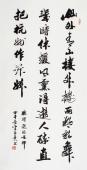 中国书画家协会常务理事李孟尧    小楷体四尺对开《山外青山楼外楼》