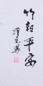 随州市美协秘书长刘耀元 四尺国画《竹报平安》
