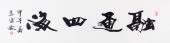 安徽书法名家高云彩 四尺对开书法作品《融通四海》
