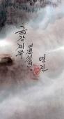 朝鲜一级艺术家金明振山水画作品《金刚山》