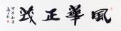 安徽书法名家 高云彩四尺对开《风华正茂》