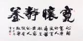 安徽书法名家高云彩四尺书法作品《宽怀静养》