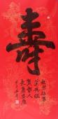 安徽书画名家何华举祝寿书法《寿》