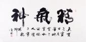 安徽书法名家高云彩四尺书法作品《精气神》