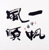 安徽书法名家高云彩书法作品斗方《一帆风顺》