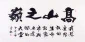 安徽书法名家高云彩四尺书法作品《高山之巅》