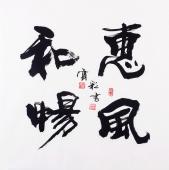 【已售】安徽书法名家高云彩书法作品《惠风和畅》