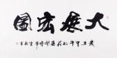 【已售】高云彩四尺书法作品《大展宏图》